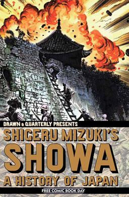 Showa-FCBD2014